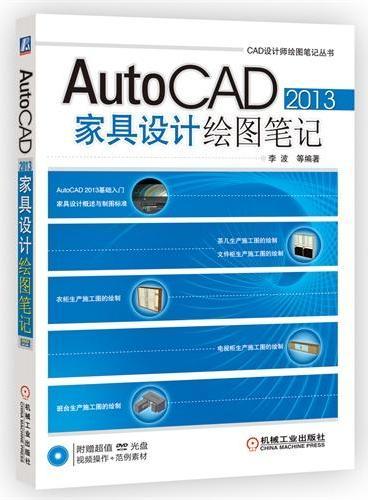 AutoCAD 2013家具设计绘图笔记