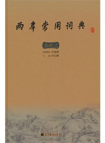 两岸常用词典(珍藏版)