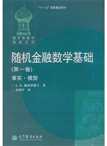 随机金融数学基础 (第一卷)  事实和模型