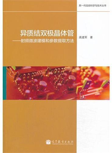 异质结双极晶体管——射频微波建模和参数提取方法
