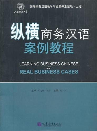 纵横商务汉语案例教程
