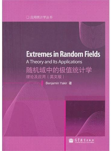 随机域中的极值统计学(英文版)(Extremes In Random Fields: A Theory and its Applications)