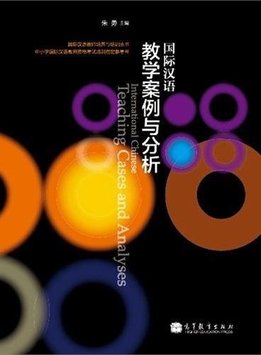 国际汉语教学案例与分析