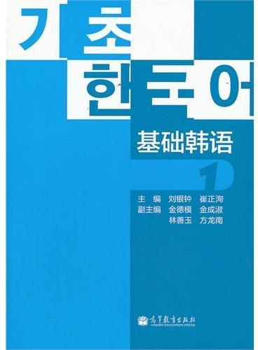 基础韩语1