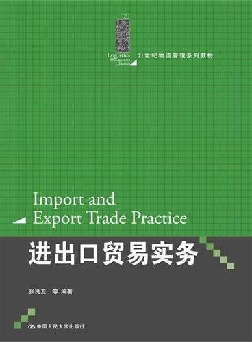 进出口贸易实务(21世纪物流管理系列教材)