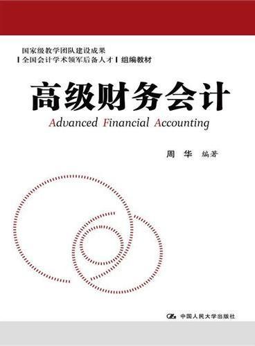 高级财务会计(全国会计学术领军后备人才组编教材)