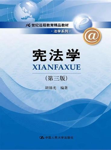 宪法学(第三版)(21世纪远程教育精品教材·法学系列)