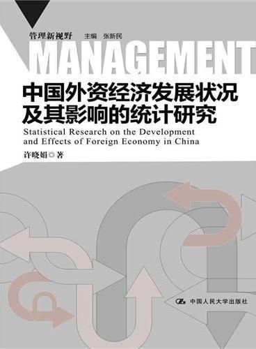 中国外资经济发展状况及其影响的统计研究(管理新视野)