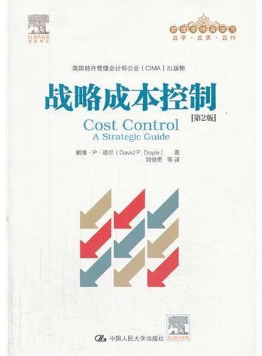 战略成本控制(第2版)(管理者终身学习)