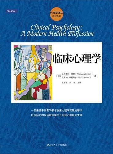 临床心理学(心理学译丛·教材系列)