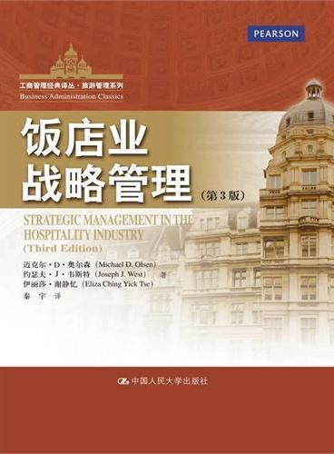 饭店业战略管理(第3版)(工商管理经典译丛·旅游管理系列)
