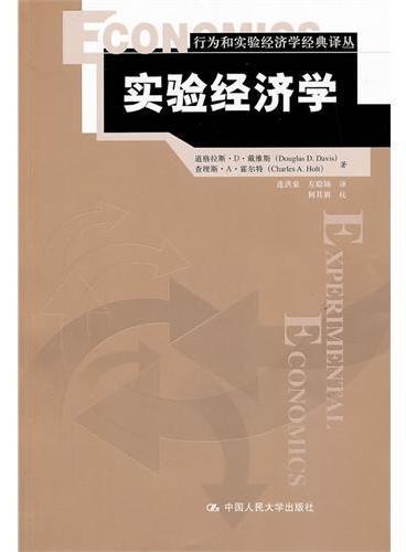 实验经济学(行为和实验经济学经典译丛)
