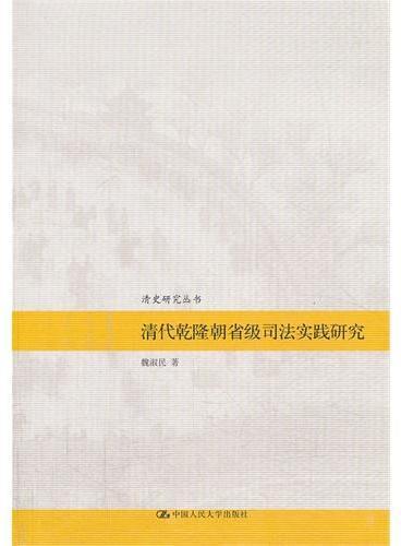 清代乾隆朝省级司法实践研究(清史研究丛书)
