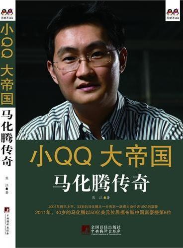 小QQ大帝国:马化腾传奇(我的QQ,大家的QQ,中国的QQ,顶级硅谷领袖马化腾如是说,数千万网友热情追捧的……)