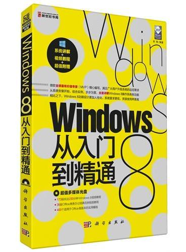 Windows 8 从入门到精通(1DVD)(微软全球最有价值专家(MVP)精心编写,满足广大用户升级系统的迫切需求)