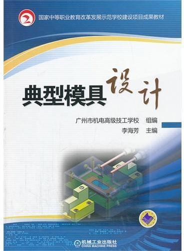 典型模具设计(国家中等职业教育改革发展示范学校建设项目成果教材)