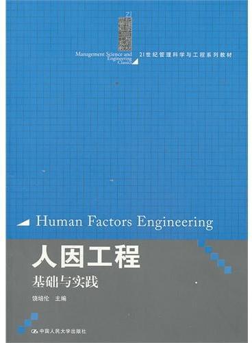 人因工程:基础与实践(21世纪管理科学与工程系列教材)