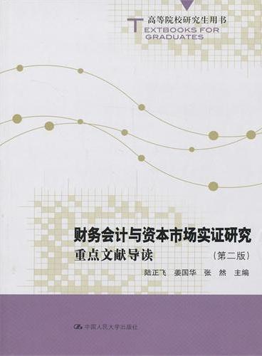 财务会计与资本市场实证研究:重点文献导读(第二版)(高等院校研究生用书)