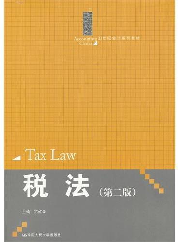 税法(第二版)(21世纪会计系列教材)