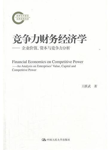 竞争力财务经济学——企业价值、资本与竞争力分析(国家社科基金后期资助项目)