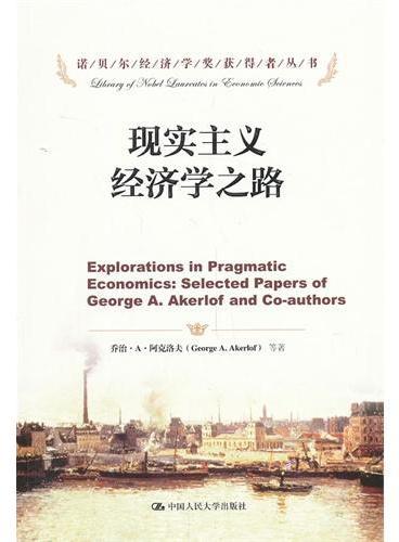 现实主义经济学之路(诺贝尔经济学奖获得者丛书)