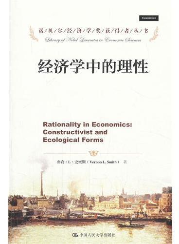 经济学中的理性(诺贝尔经济学奖获得者丛书)