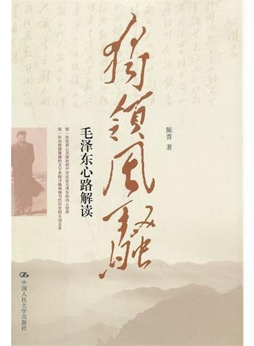 独领风骚:毛泽东心路解读(第一次沿着心灵深处的声音走近毛泽东的内心世界)
