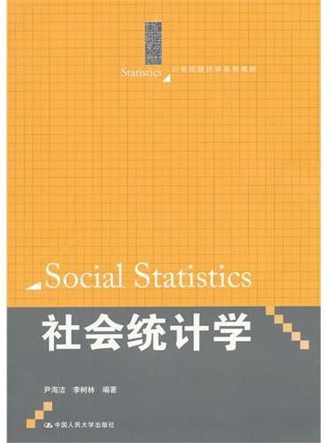 社会统计学(21世纪统计学系列教材)