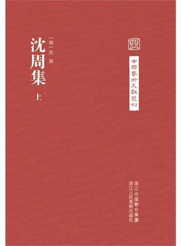 中国艺术文献丛刊:沈周集(全三册)