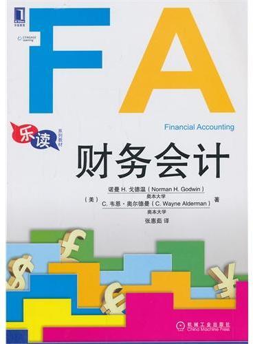 财务会计(乐读系列教材,不枯燥、不乏味、不刻板的教材)