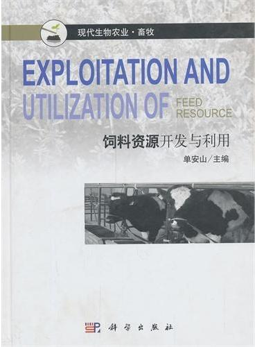 饲料资源开发与利用