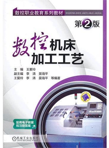 数控机床加工工艺 (第2版,数控职业教育系列教材)