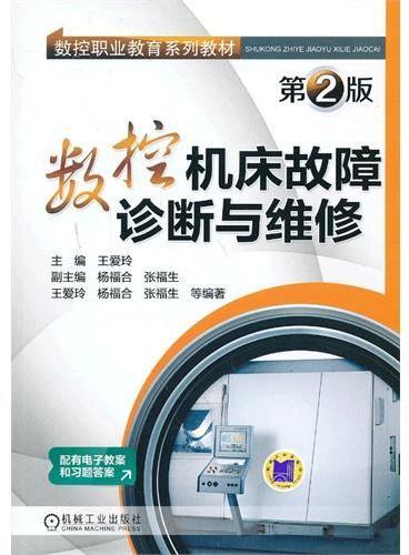 数控机床故障诊断与维修 (第2版,数控职业教育系列教材)