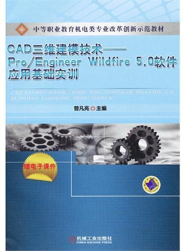 CAD三维建模技术--Pro/Engineer Wildfire 5.0软件应用基础实训(中等职业教育机电类专业改革创新示范教材)