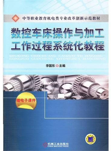 数控车床操作与加工工作过程系统化教程(中等职业教育机电类专业改革创新示范教材)