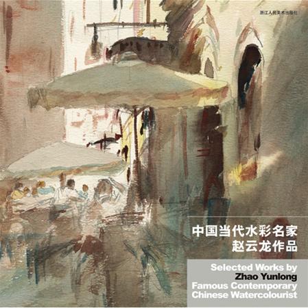 中国当代水彩名家赵云龙作品(经典的中国水彩艺术汇集)