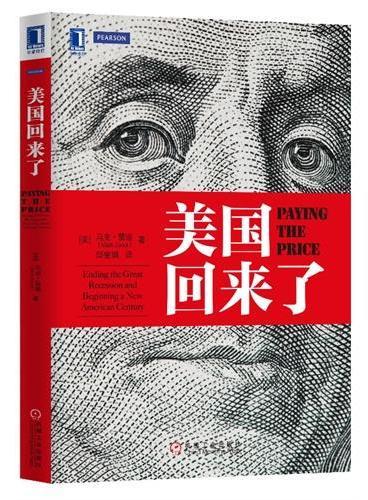 美国回来了:终结经济危机,开启全新纪元(美国经济复苏的秘密)