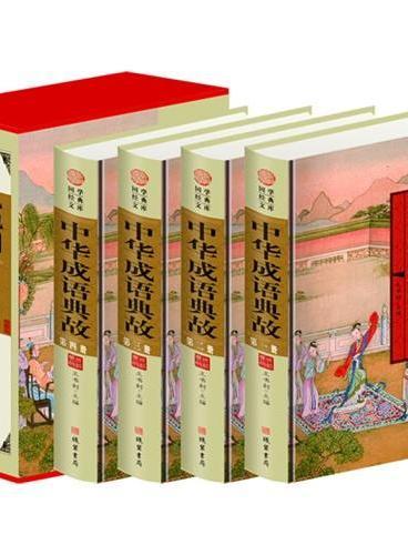 中华成语典故(小插盒)