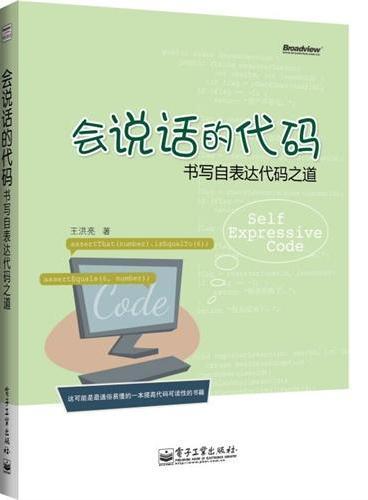 会说话的代码——书写自表达代码之道