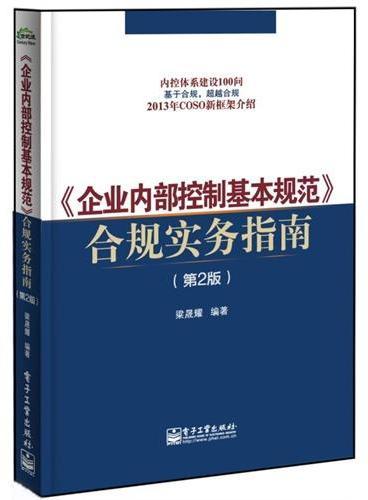 《企业内部控制基本规范》合规实务指南(第2版)(最新政策和大量案例及数据帮助企业提高风险管理水平,最大程度减少合规成本)