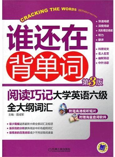 阅读巧记 大学英语六级全大纲词汇(第3版)