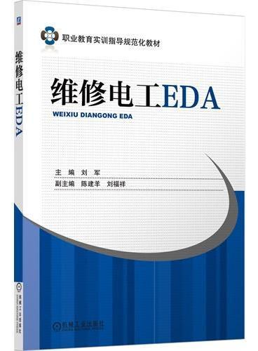 维修电工EDA(结合职业院校技能竞赛和电子CAD考证,编写了针对性较强的内容和案例。)