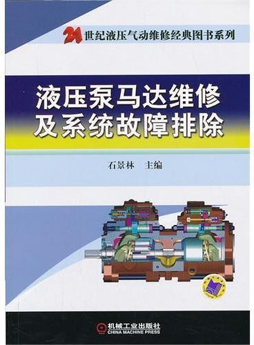液压泵马达维修及系统故障排除