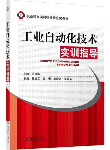 工业自动化技术实训指导(分中级工段、高级工段、技师段等三部分内容介绍。)