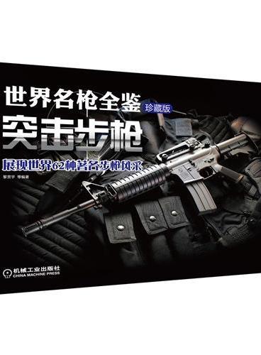 世界名枪全鉴(珍藏版)——突击步枪
