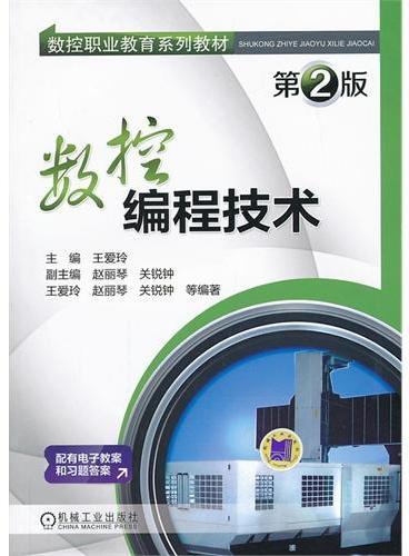 数控编程技术 (第2版,数控职业教育系列教材)