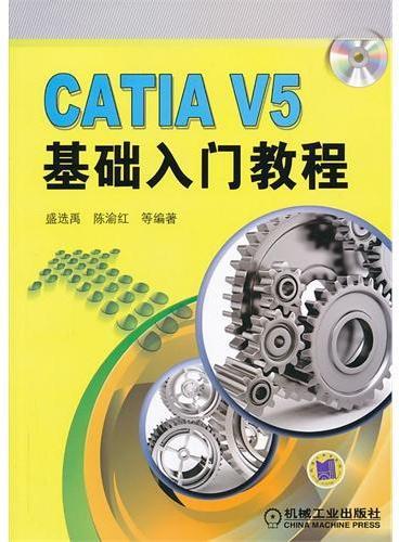 CATIA V5基础入门教程
