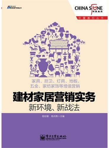 建材家居营销实务:新环境、新战法——家具、厨卫、灯具、地板、五金、家纺家饰等增值营销,华夏基石,博瑞森图书