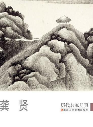 历代名家册页:龚贤(一套高精度,与原作同比例的名家册页范本)