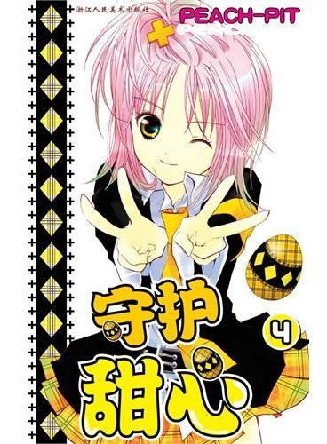 守护甜心 4(每一个少女漫画粉丝必须拥有的经典之作!)